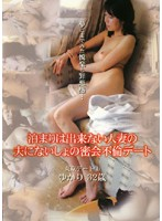 Clandestine Adultery Date...Don't Tell My Husband! I Can't Stay Here! (1) Yukari, 32 years Old Download