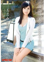 ABP-021 Two-Day, Beautiful Girl By Appointment Only. The Case Of The Second Chapter - Tamana Mira
