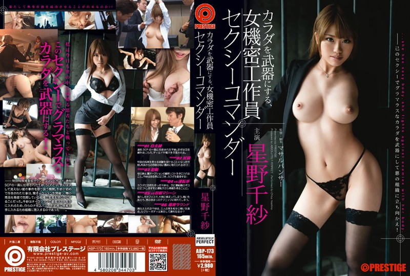 ABP-173 Making Her Body A Weapon, Sexy Female Undercover Spy Chisa Hoshino