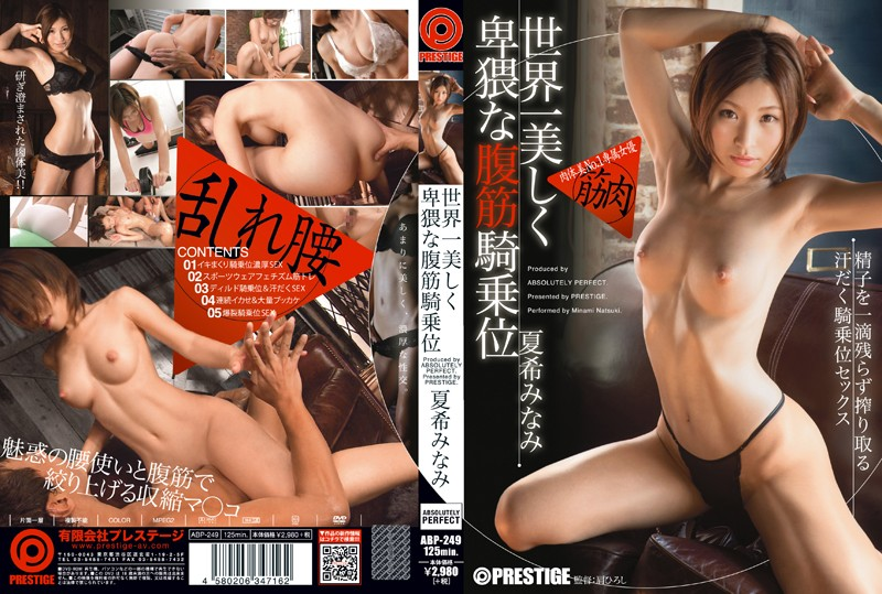 The World's Most Beautiful,Obscene,Ab-Working Cowgirl Position Sex - Minami Natsuki