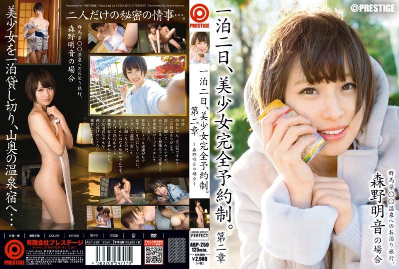 ABP-250 japanese hd porn By Reservation Only: Two-Day Trip With A Beautiful Girl. Volume 2 -With Akane Morino-