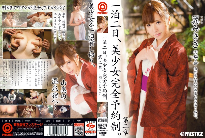 Rent A Beautiful Girl Overnight. Chapter Two ~The Case Of Misaki Tsubasa~