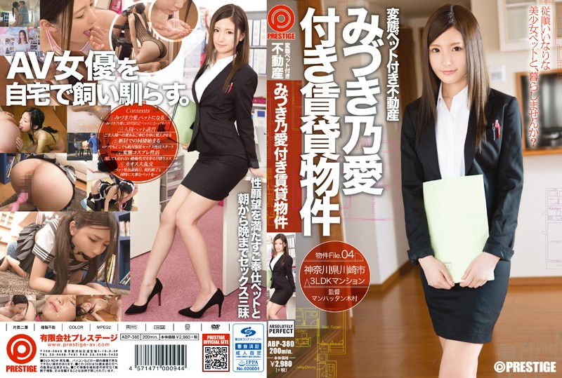 Realtor With a Perverted Pet - Rental Property With Noe Mizuki - Property File. 04