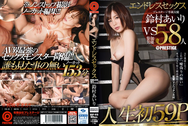 Endless Sex Starring Airi Suzumura