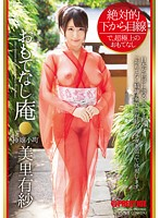 Looking From The Absolute Bottom Up Hospitality Retreat Beautiful Proper Ladies Of The Town Starring Arisa Misato Download