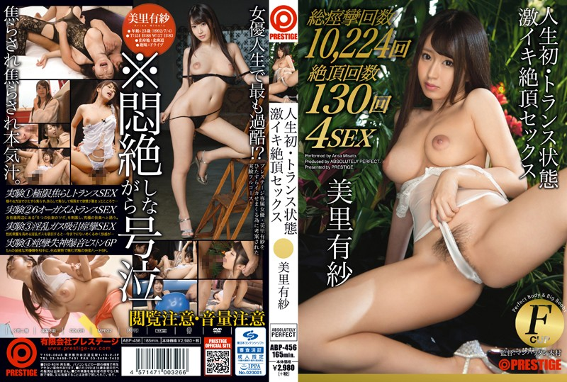 ABP-456 First Time Ever Mega Orgasms From Trance Sex Arisa Misato