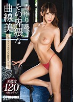 [ABP-481] Ria Kashii: That Naughty Curvaceousness