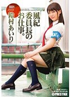 [ABP-525] The Job Of The Disciplinary Committee Director 001 Airi Suzumura