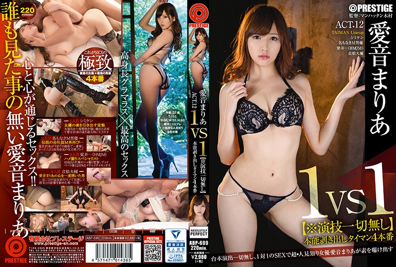 ABP-699 One-on-One [No Acting] Bare Instinct Battle 4, Act 12: Hearts Communicating Through Sex! You've Never Seen Anything Like This Before! Maria Aine