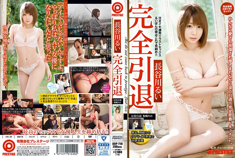 ABP-718 Rui Hasegawa She's About To Be Totally Retired She's Finishing Up Her Acting Career With The Greatest Sex In Her Life!!