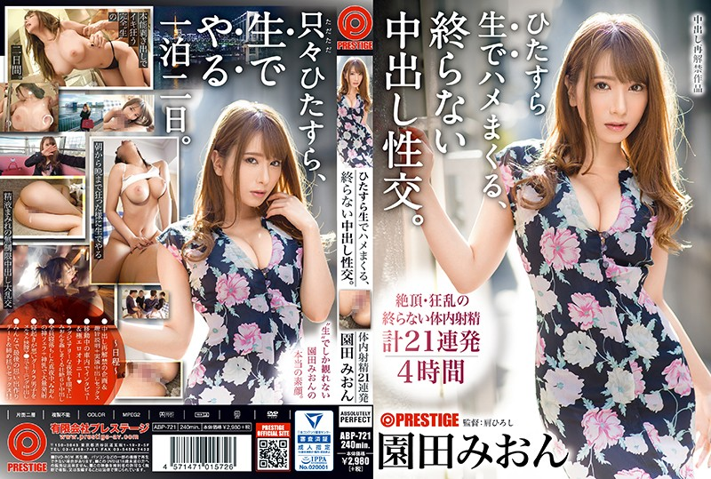 ABP-721 Relentless Bareback Sex And Endless Creampie Sex Mion Sonoda