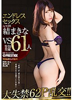 Endless Sex ACT.09 Her First Lesbian Fuck In This Series!! Large Orgies To The Limit 62 Fucks/169 Minutes!! Makina Yui 下載