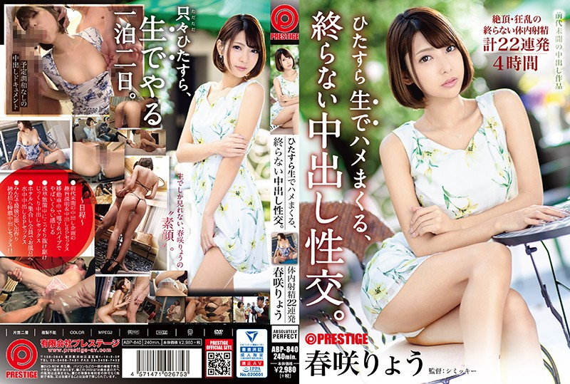 ABP-840 Single-Minded Fucking, Endless Creampie Sex. Creampie Documentary With No Pre-Established Harmony. Ryo Harusaki
