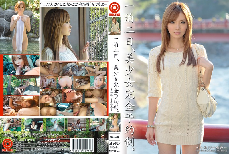ABS-005 Two Days and One Night at a Hotel with Unbelievably Beautiful Rina Kato