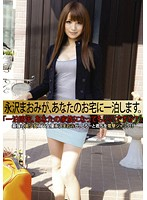 Nakazawa Maomi Stays at Your Place For One Night Download