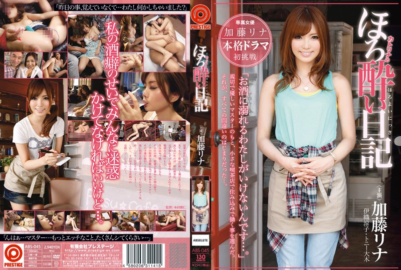 ABS-045 jav videos Kato Rina's Drunk and Fucked Diary Rina Kato