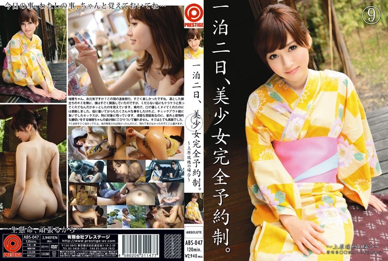 ABS-047 porn xxx One Night, Two Days Beautiful Girl Complete Reservation System. Mizuho Uehara