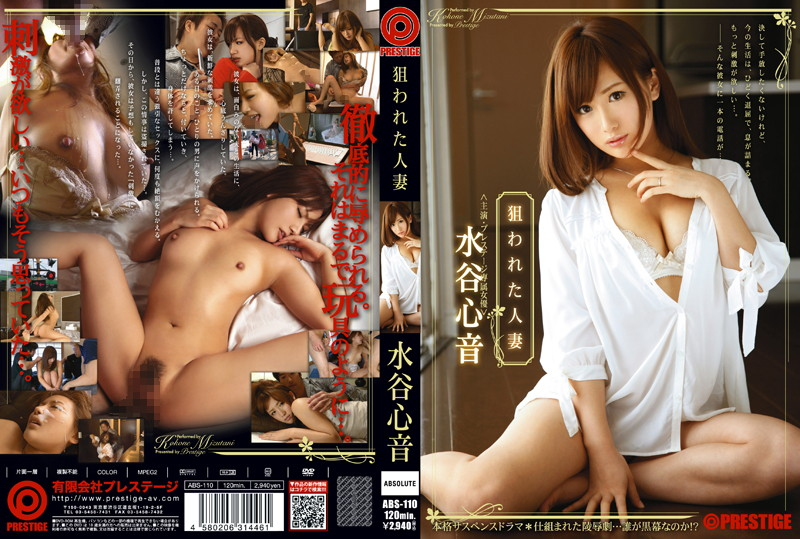 Preying on a Housewife Kokone Mizutani