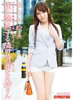The Beautiful Girl Next Door is Tempting Me Emi Sasaki Download