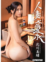 Married Woman Immoral Hot Spring 16 Download
