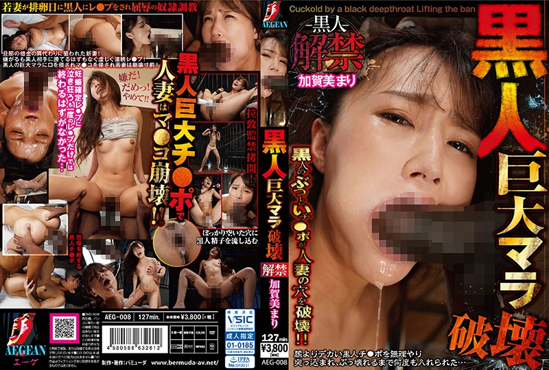 AEG-008 jav teen Black Giant Cock Destruction Incoming – Mari Kagami