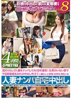 We Picked Up Some Amateurs Around Town And Had Them Bring Us Back To Their Places! Feelings Of Corruption Resounded As We Had Creampie Sex While Their Husbands Weren't Around!! Six Girls In All. vol. 8 下載