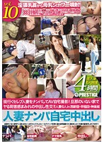 Picking Up Wealthy Wives For Some Home-Made Porn! Guilty Creampie Sex While Their Husbands Are Away! 6 Married Women In Shinjuku, Waseda, And Kagurazaka Download