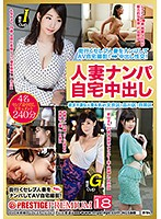 Picking Up Married Women And Creampie-ing Them At Home x PRESTIGE PREMIUM. 4 Horny Married Women In Bunkyo/Shinagawa/Meguro 18 Intense 240 Minutes Of Married Women Defiling Their Marriage Bed While Their Husbands Are Away 下載