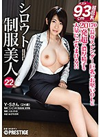 A Beautiful Amateur In Uniform 22 This Graceful Hyper Big Titty Office Lady With A 93cm Bust Is Having Her First-Ever Hard Fuck And We're Pushing Her To The Limit!! Download