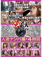 Amateur Collection Number 6 Picking Up Girls Married Woman Edition 4 Hours Download