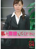 Please Give Me An Interview! File 04 Download