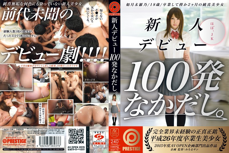 A Fresh Face Makes Her Debut 100 Creampies Mirano Kisaragi