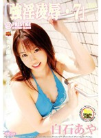 Rape Away 7 - Aya Shiraishi Download
