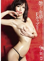 Shiori Yamate, charming indecent F cup body. Download