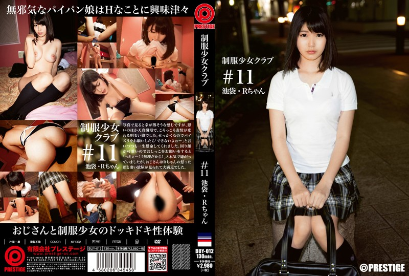 BUY-012 xx porn School Girls in Uniform Club #11