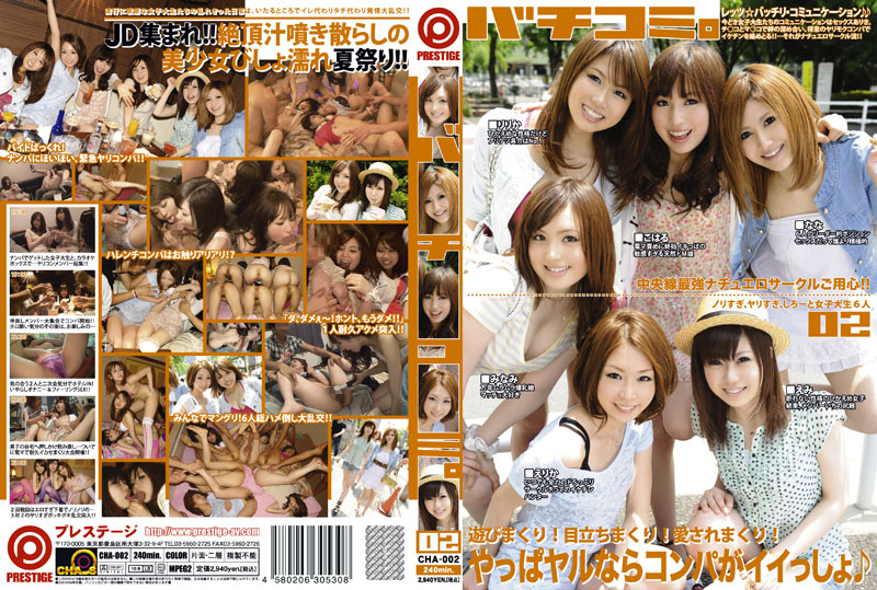 CHA-002 jav hd Great Communication with a Fuck Party 02