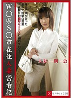 Married Woman, Ichigo Ichie 3 Download