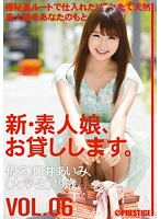 New We Lend Out Amateur Girls. vol. 06 Download