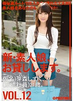 New We Lend Out Amateur Girls. vol. 12 下載