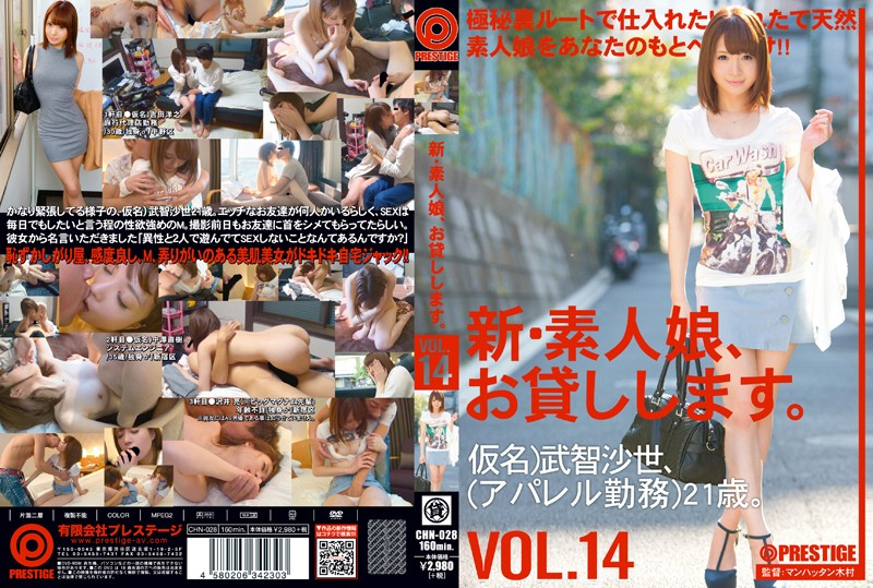 (118chn00028)[CHN-028] New We Lend Out Amateur Girls. vol. 14 Download
