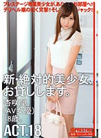 Renting New Beautiful Women Act.18. Starring Nozomi Anzaki. Download