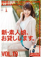 We Lend Out Our New Amateur Girls Vol.19 (Ayase Mio) Download