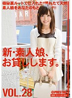New We Lend Out Amateur Girls. vol. 28 Download