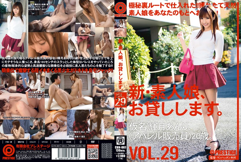 CHN-061 Javfinder New We Lend Out Amateur Girls. vol. 29