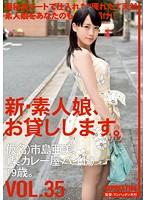 New We Lend Out Amateur Girls. vol. 35 Download