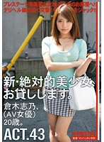Renting New Beautiful Women ACT 43 Shino Kuraki 下載