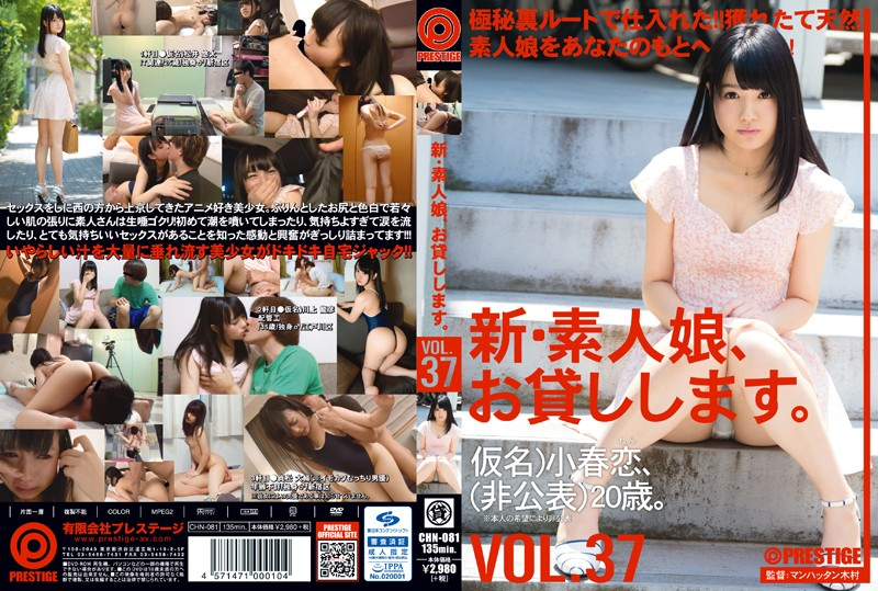 New We Lend Out Amateur Girls. vol. 37