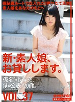 New We Lend Out Amateur Girls. vol. 37 Download