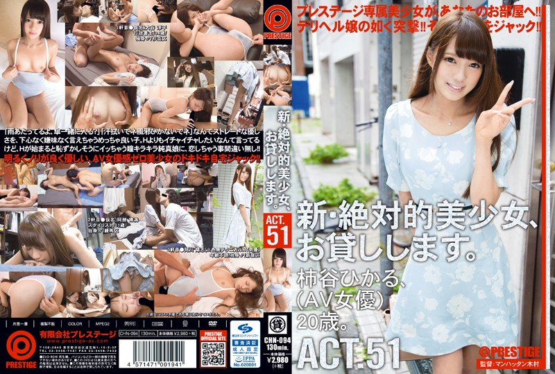 Renting New Beautiful Women Act. 51 Hikaru Kakitani