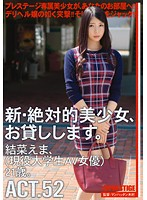 Image CHN-096 New Absolute Beautiful Girl, We Will Lend You. ACT.52 Yuinaema